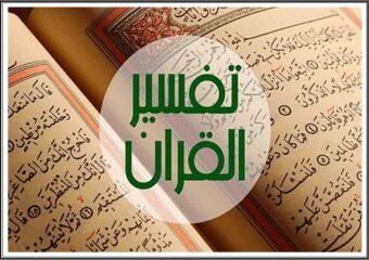 Quran Tafseer Course